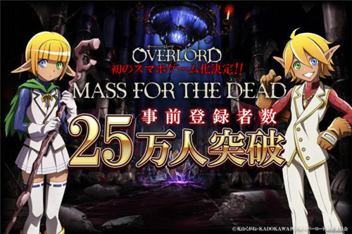 Overlord题材《Mass for the Dead》预约破25万