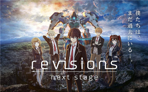 《revisions next stage》預約開啟